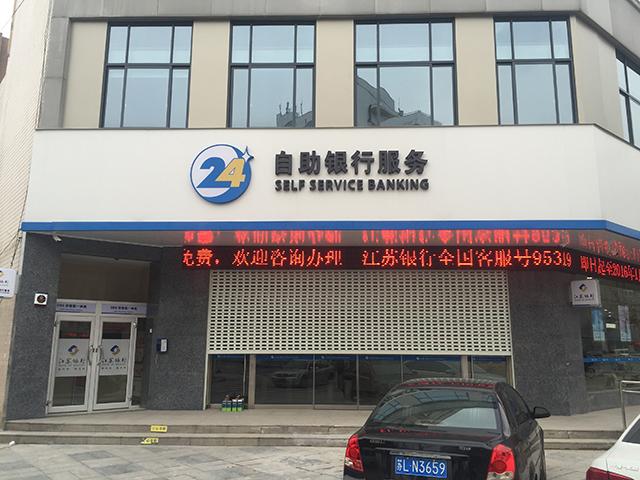 江苏银行扬中支行竣工照片